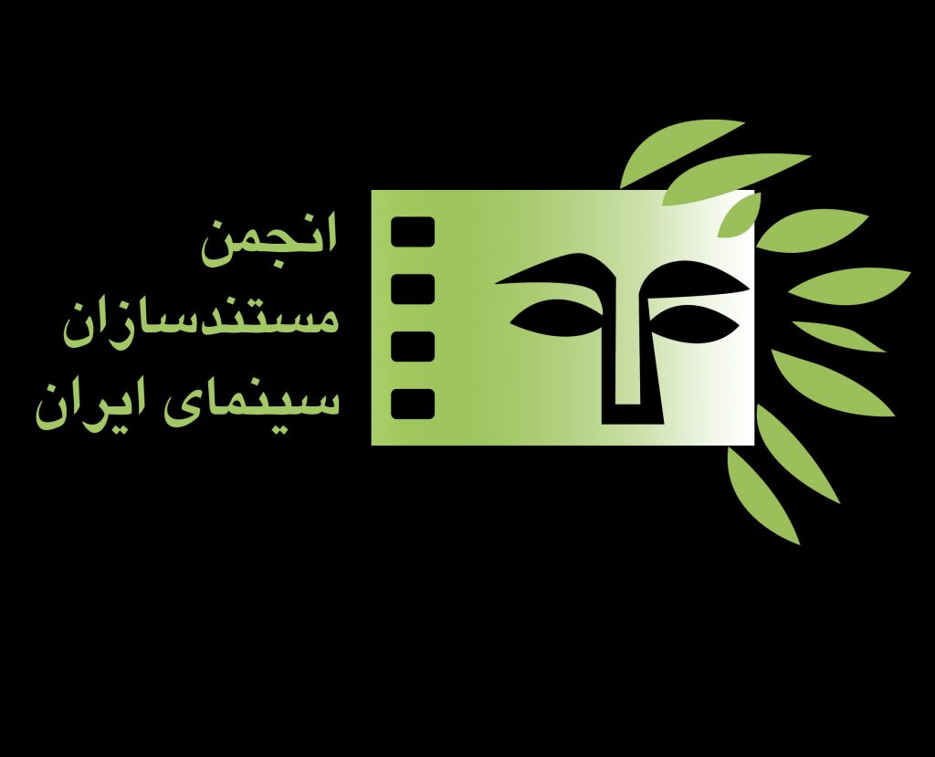 Iranian Documentary Filmmakers Association