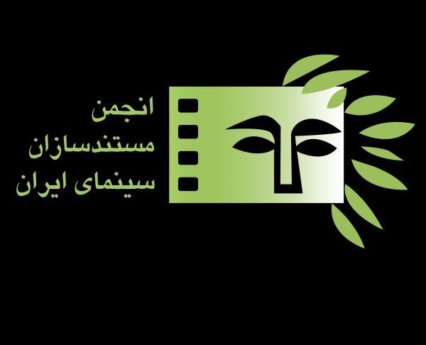 لوگو-انجمن-مستندسازان