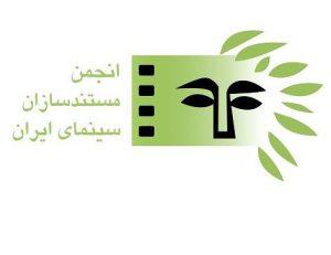 لوگوی انجمن مستندسازان سینمای ایران
